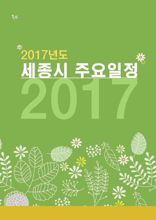 20170110_카드뉴스_2017년도세종시주요일정_1.