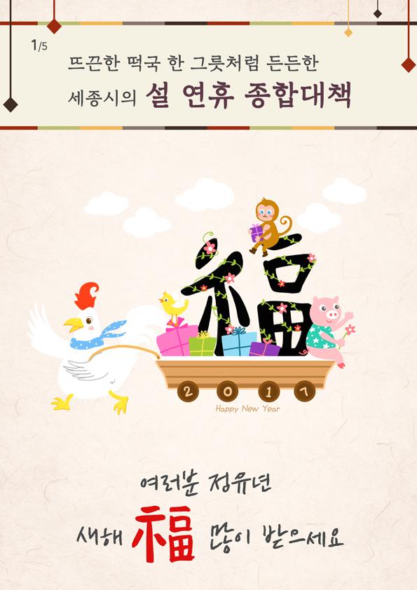 20170123_카드뉴스_설연휴종합대책_1.
