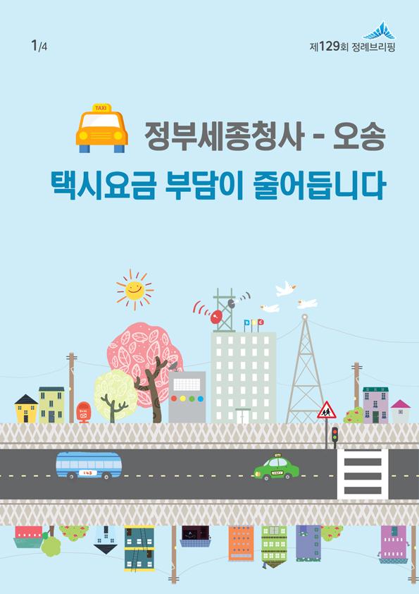20170131_카드뉴스_택시요금인하_1.