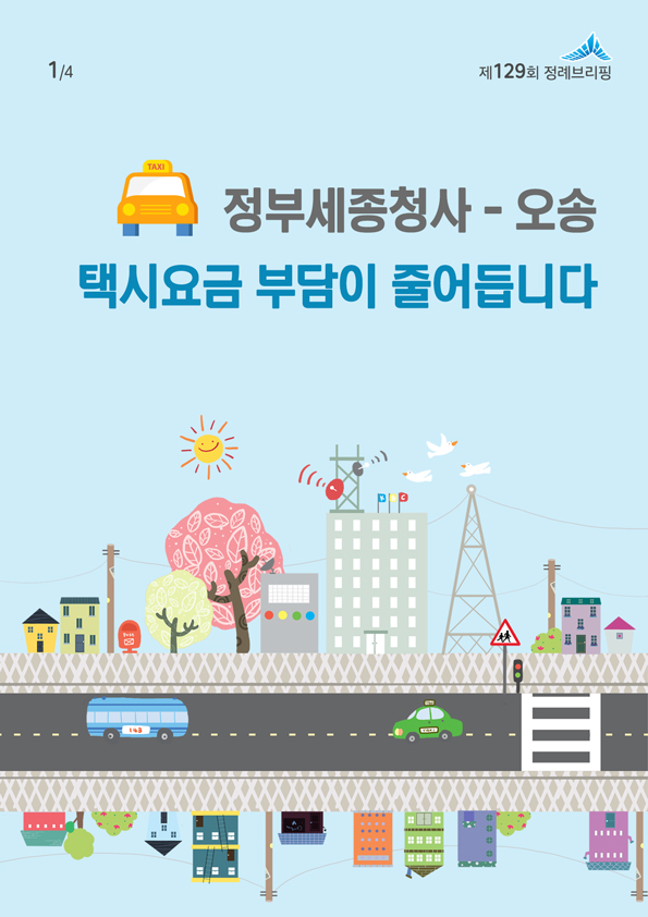 20170131_카드뉴스_택시요금인하_2.