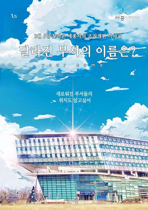 20170206_카드뉴스_조직개편_1.