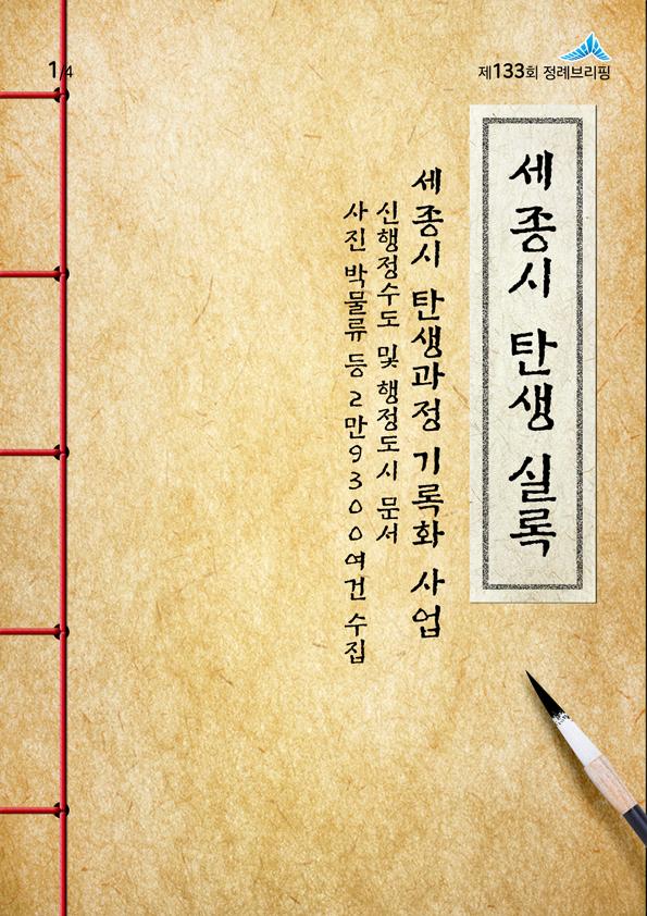 카드뉴스 20170220_카드뉴스_세종시탄생과정실록001.jpg