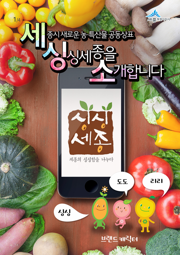 카드뉴스 20170320_카드뉴스_농특산물공동상표개발_2.jpg