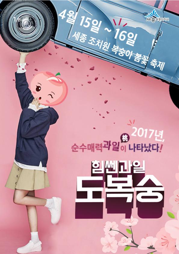 20170404_카드뉴스_세종조치원복숭아봄꽃축제_1.