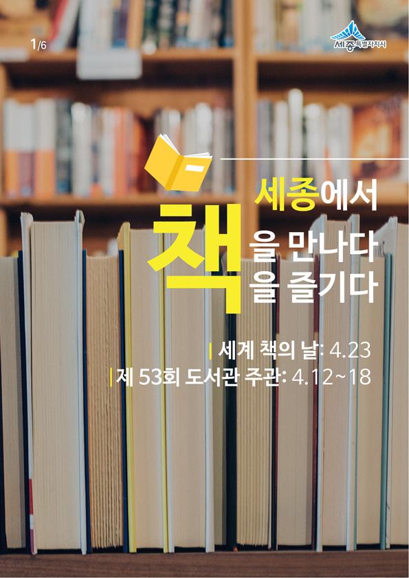 20170410_카드뉴스_세종에서책을만나다_1.