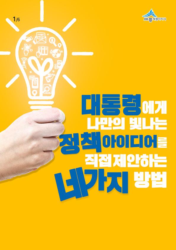 20170605_카드뉴스_정책아이디어_1.