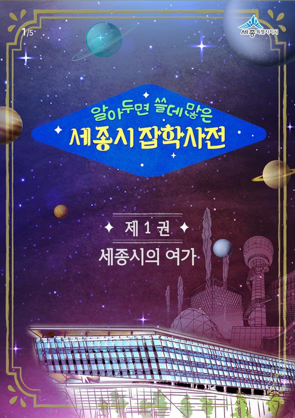 20170703_카드뉴스_알쓸세잡(1).
