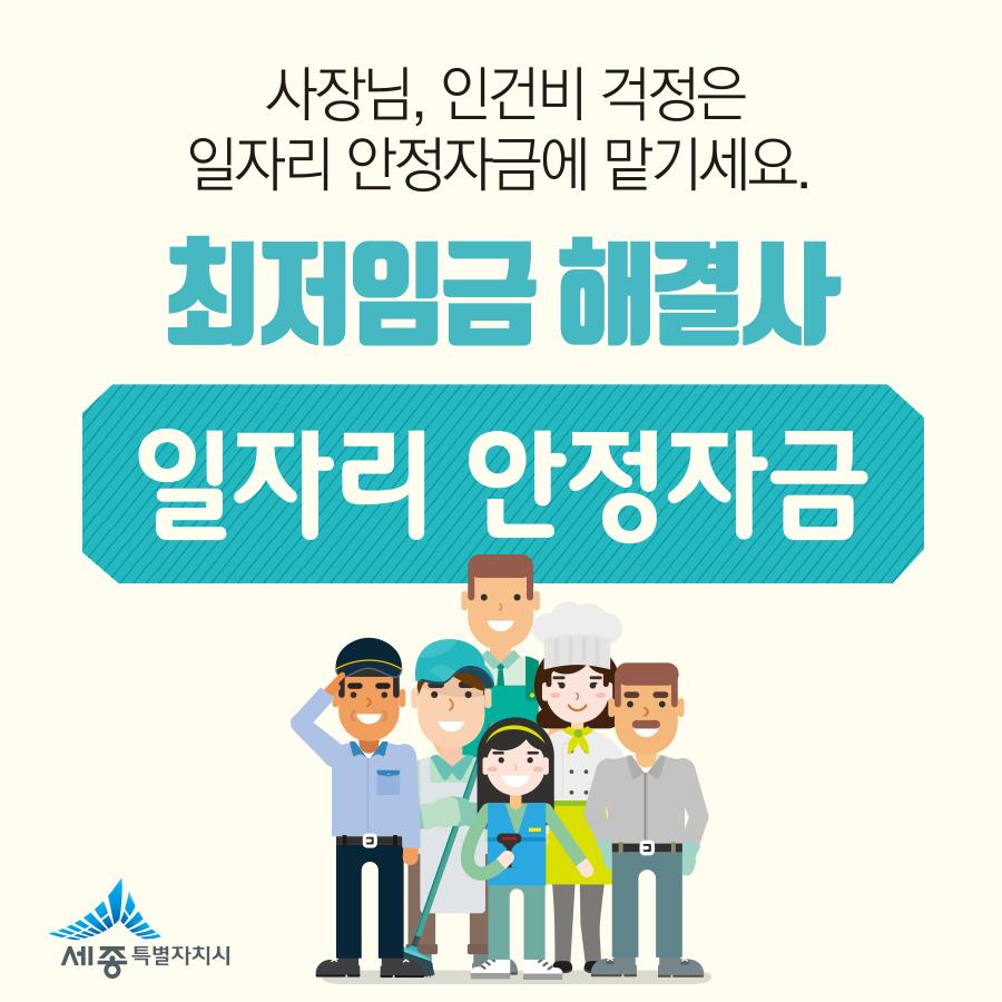 20180112최저임금해결사_01.