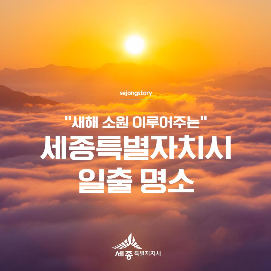 20180118세종시일출명소_01.