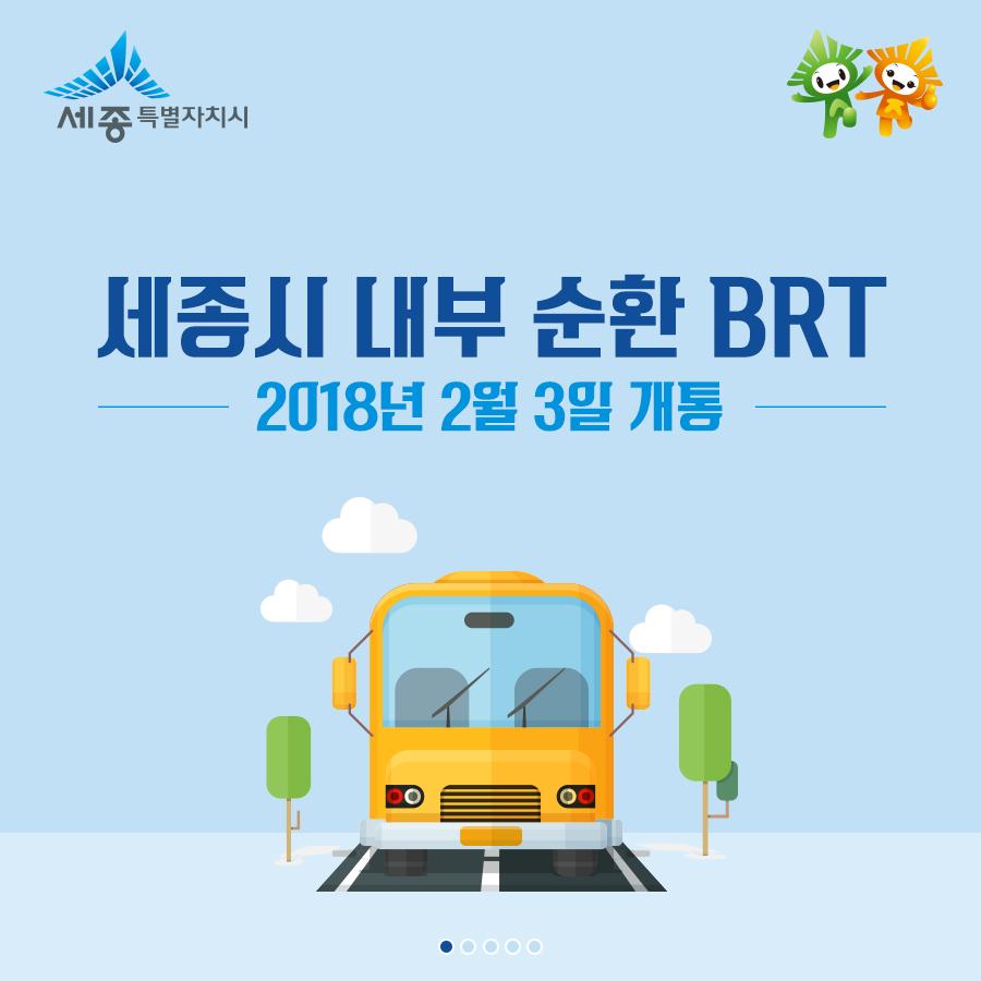 20180126내부순환BRT_01.