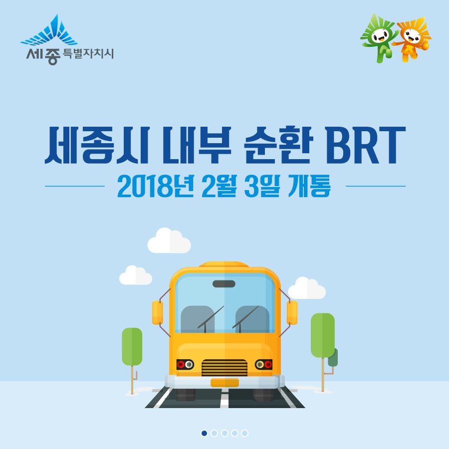 20180126내부순환BRT_04.