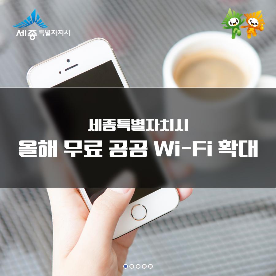 20180202공공와이파이_01.