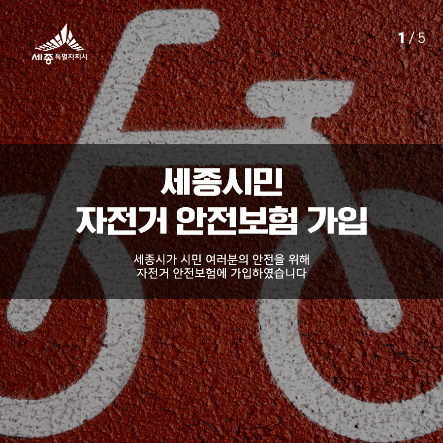20180305자전거보험_02.