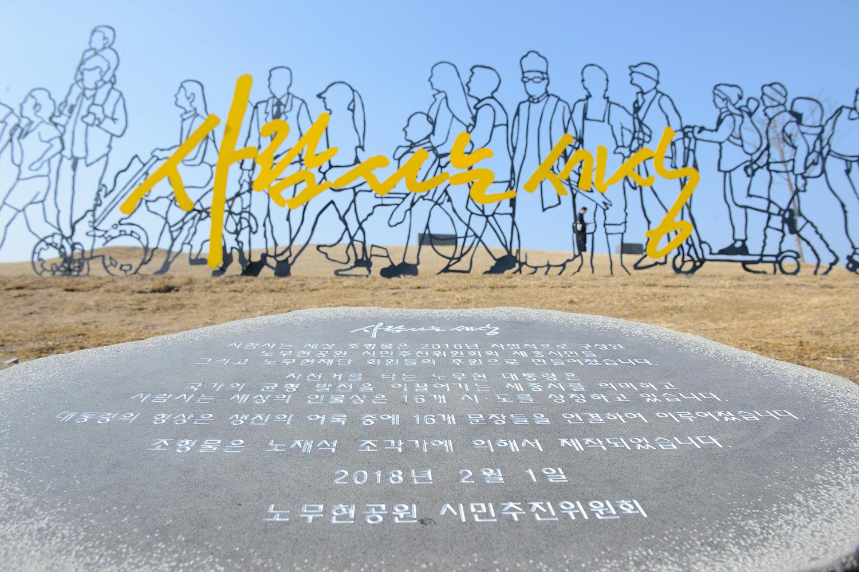 2018.3.10 국가균형발전 상징공원 준공식 (23).