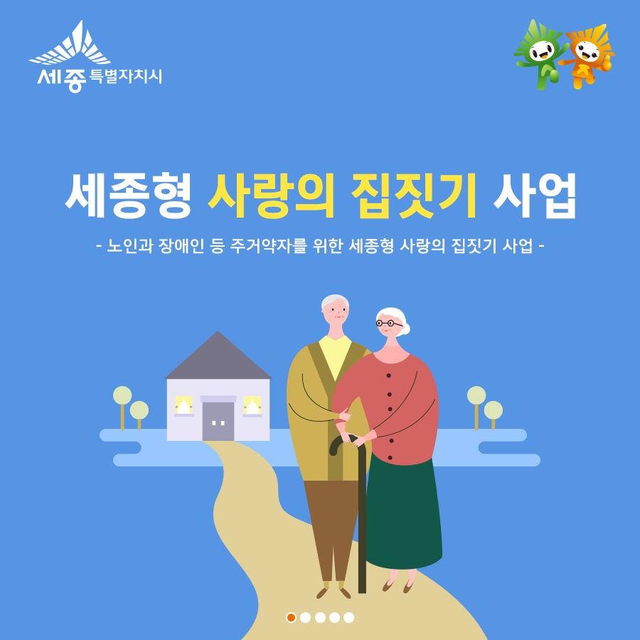 20180309사랑의집짓기_04.