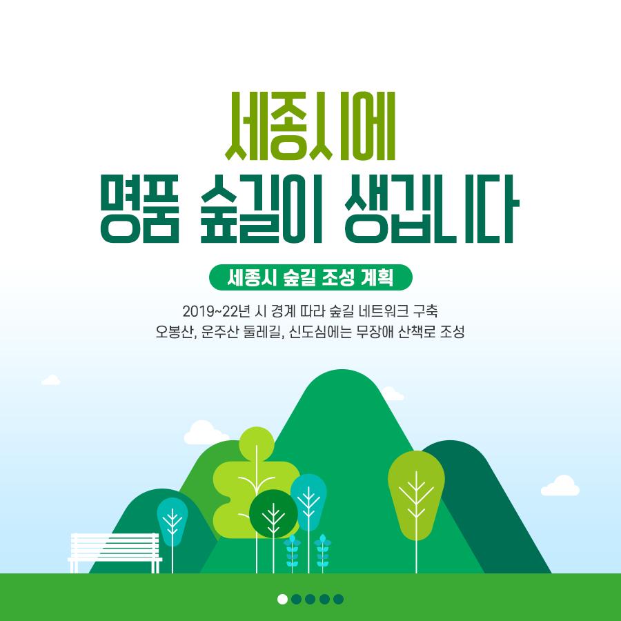 20180430숲길조성_04.