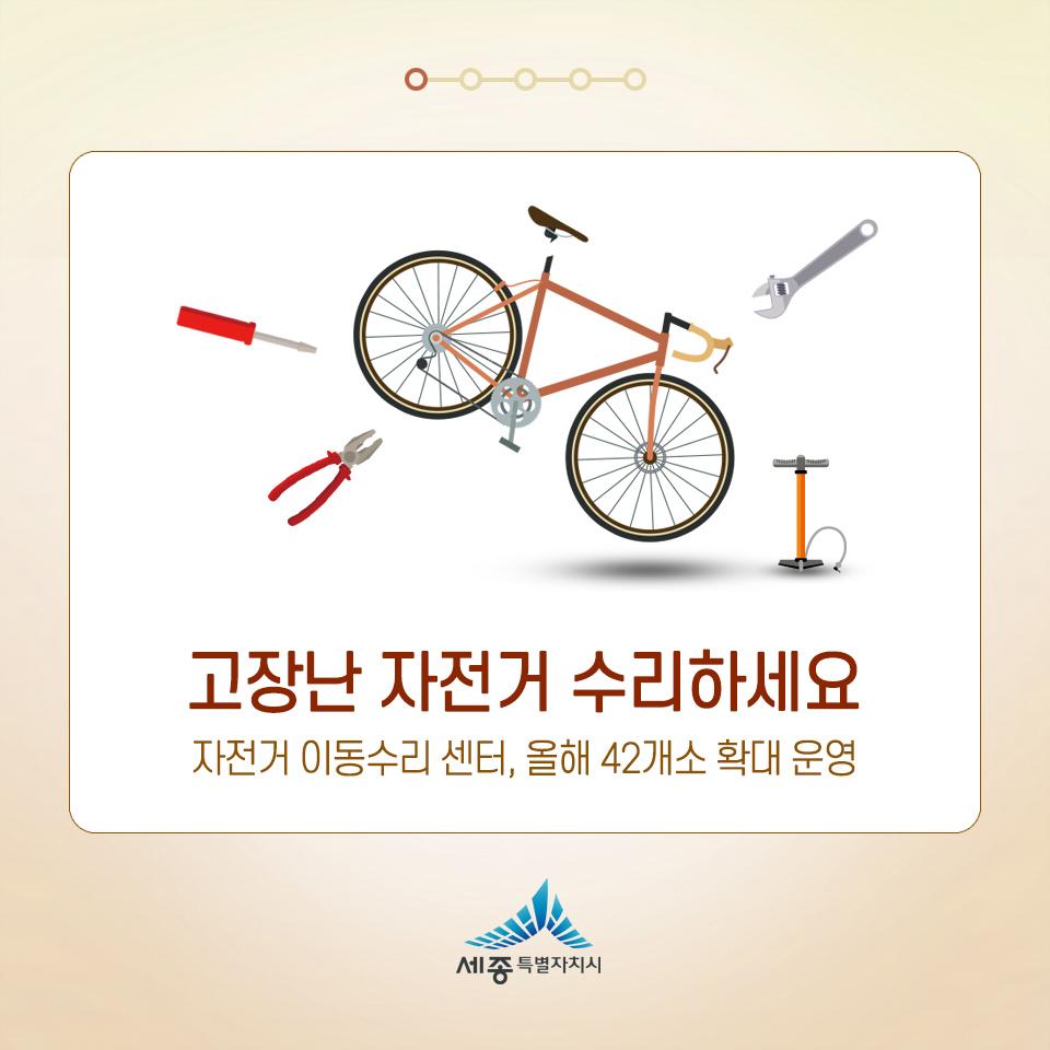 자전거수리센터03.