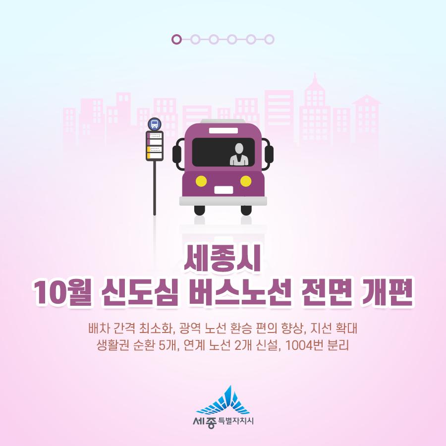 20180717_버스노선_01.