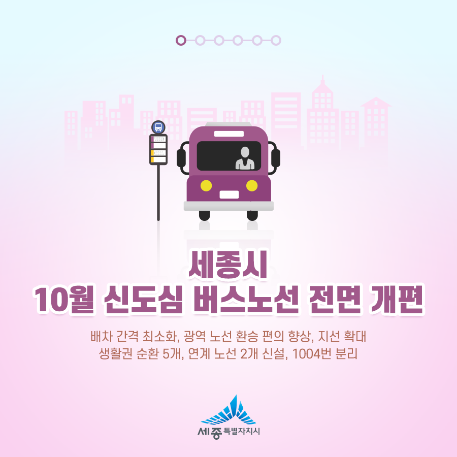 20180717_버스노선_05.