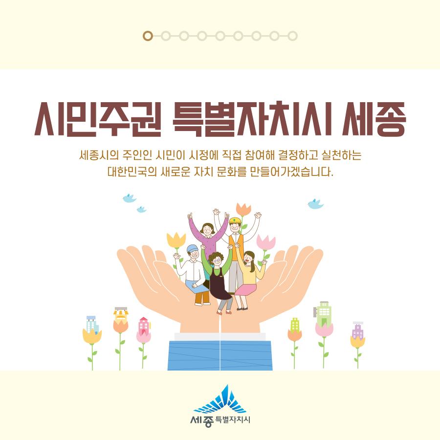 20180806_시민주권특별자치시_01.