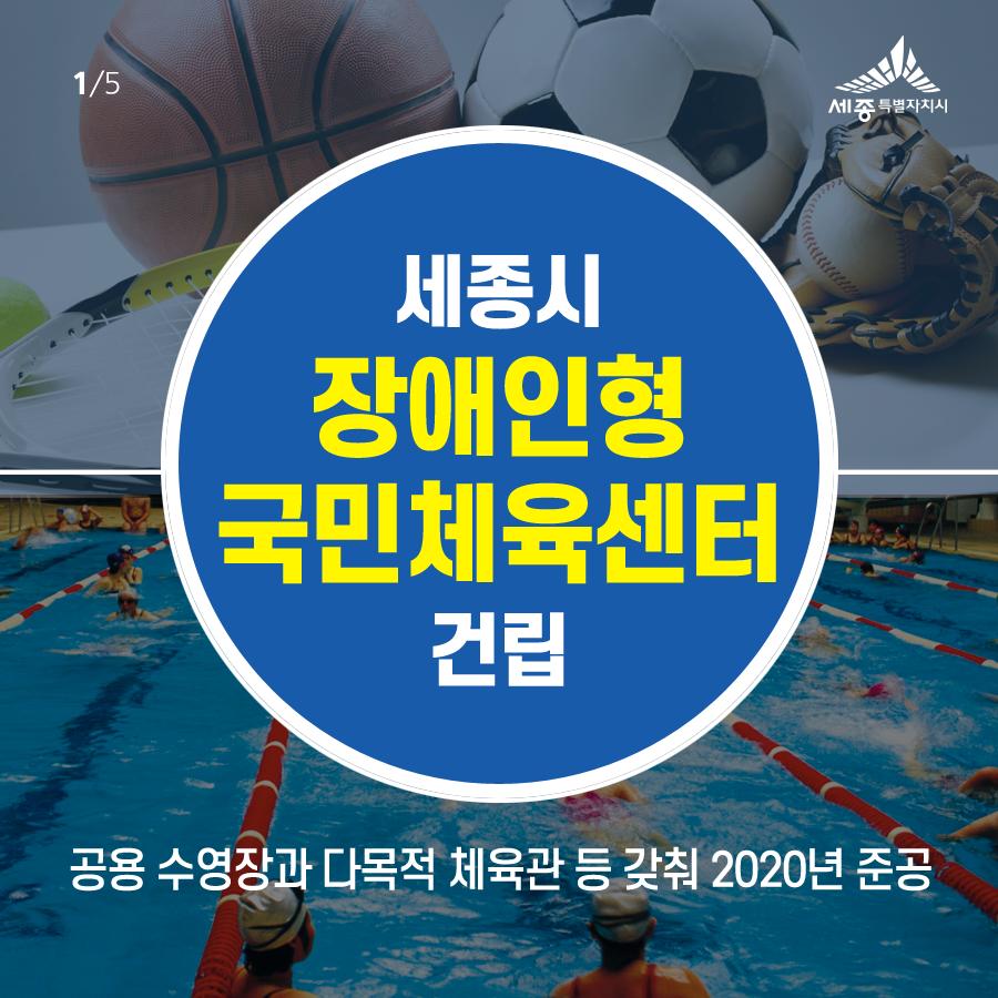 20180816_장애인체육시설_03.