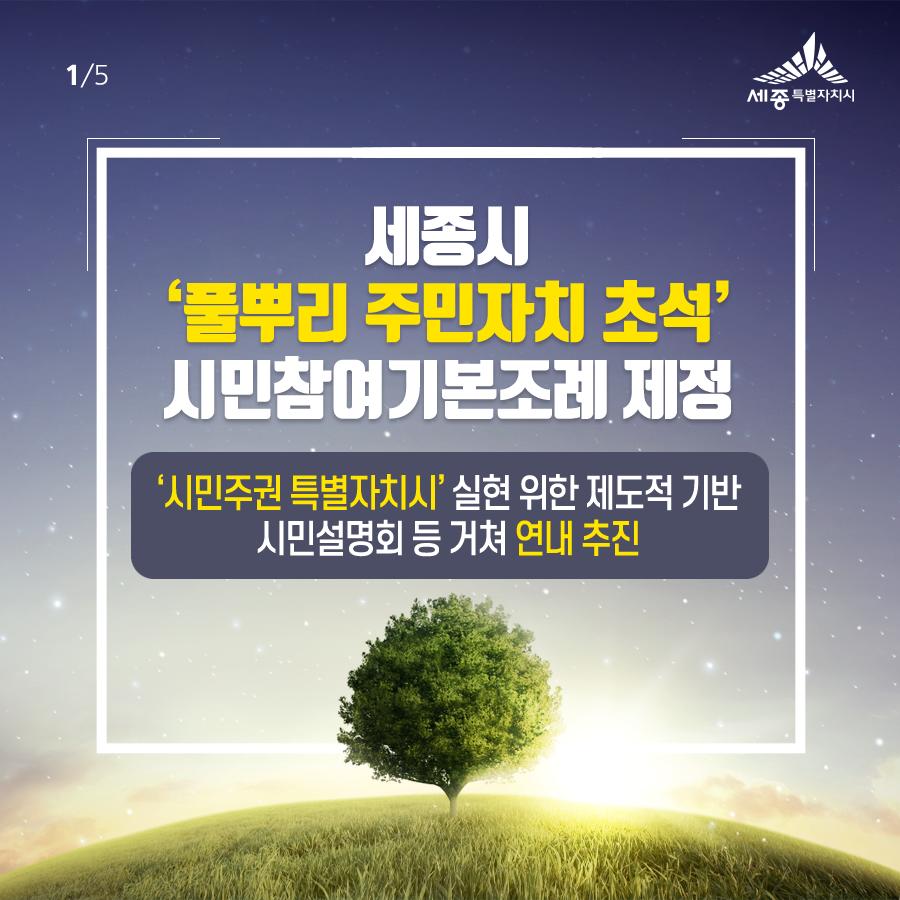 20180827_시민참여기본조례_00.