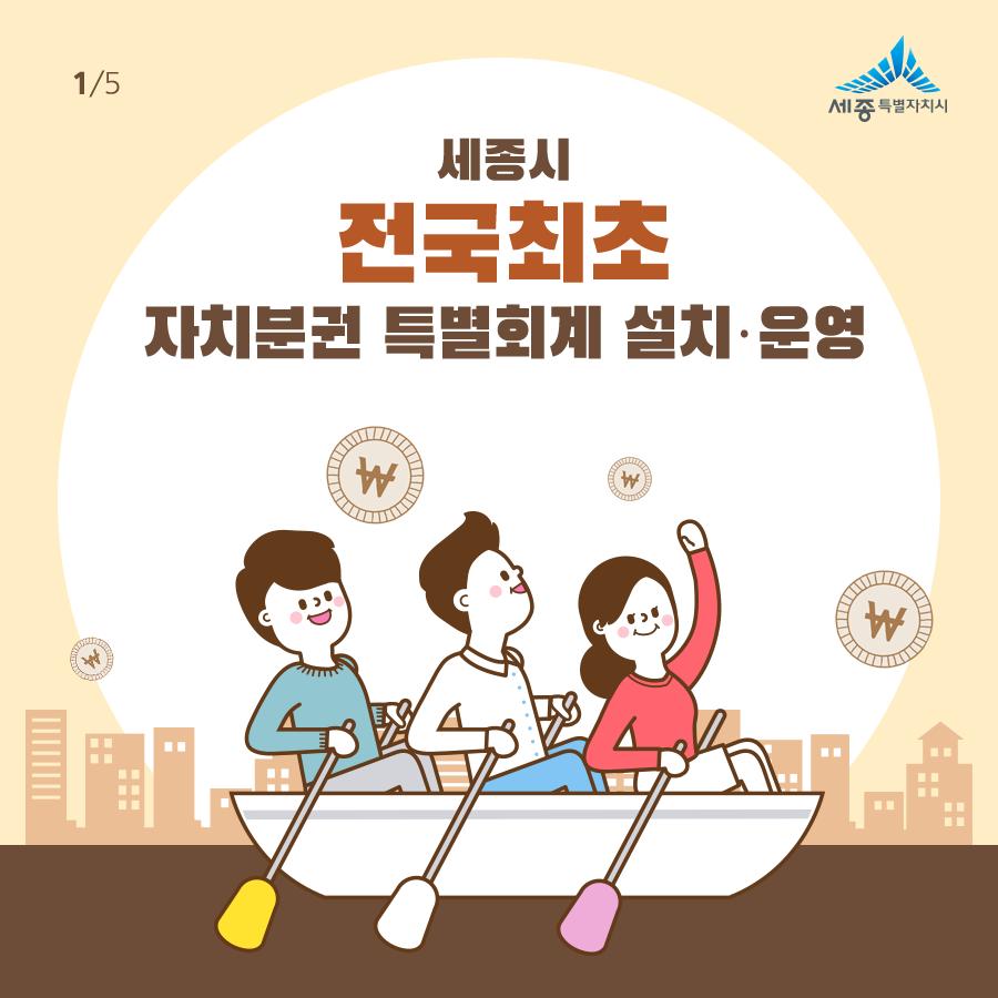 20180917_자치분권특별회계_01.