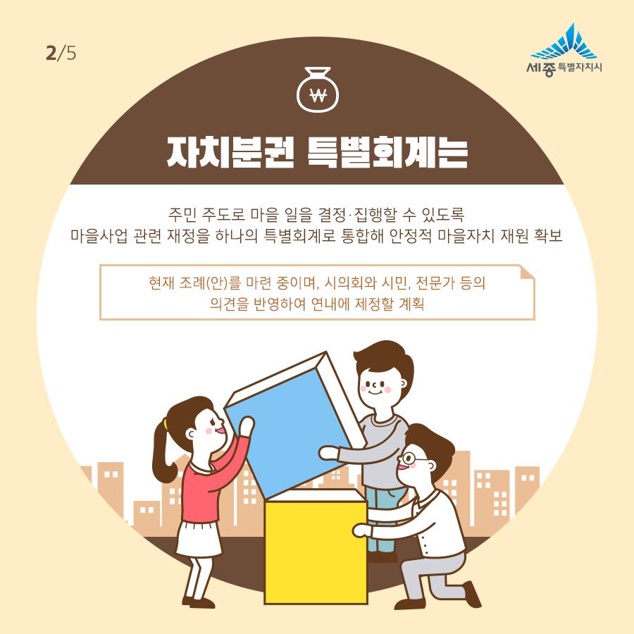 20180917_자치분권특별회계_02.
