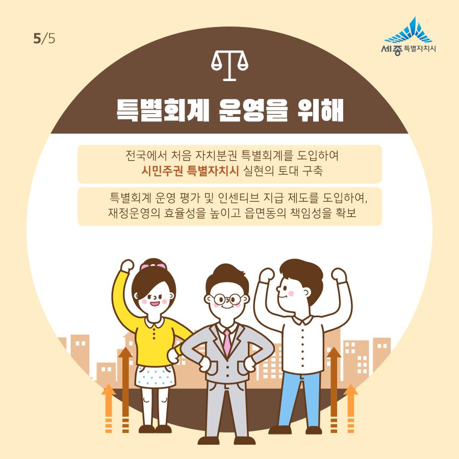 20180917_자치분권특별회계_05.