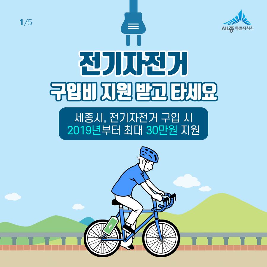20181012_전기자전거_00.