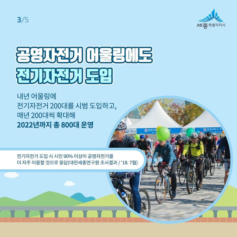 20181012_전기자전거_03.