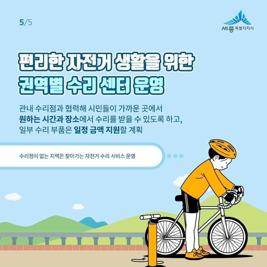 20181012_전기자전거_05.
