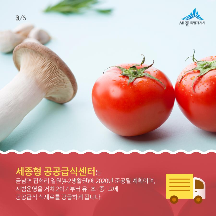 20181026_공공급식센터_03.