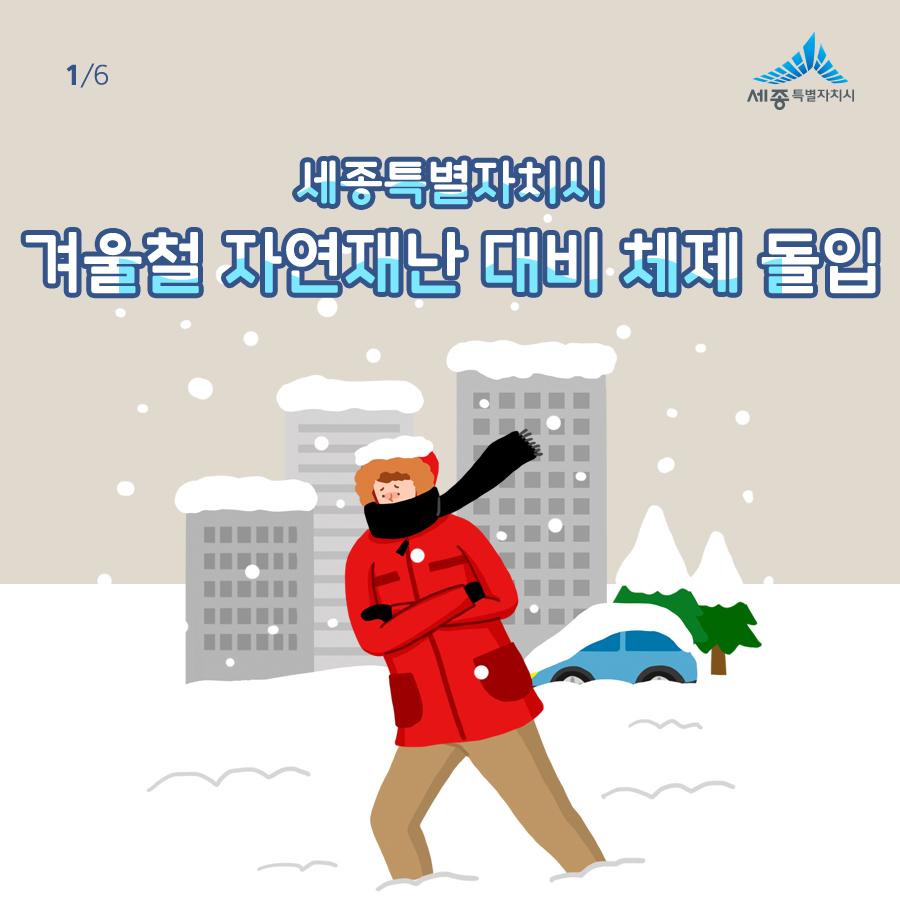 20181119_재난종합대책추진.