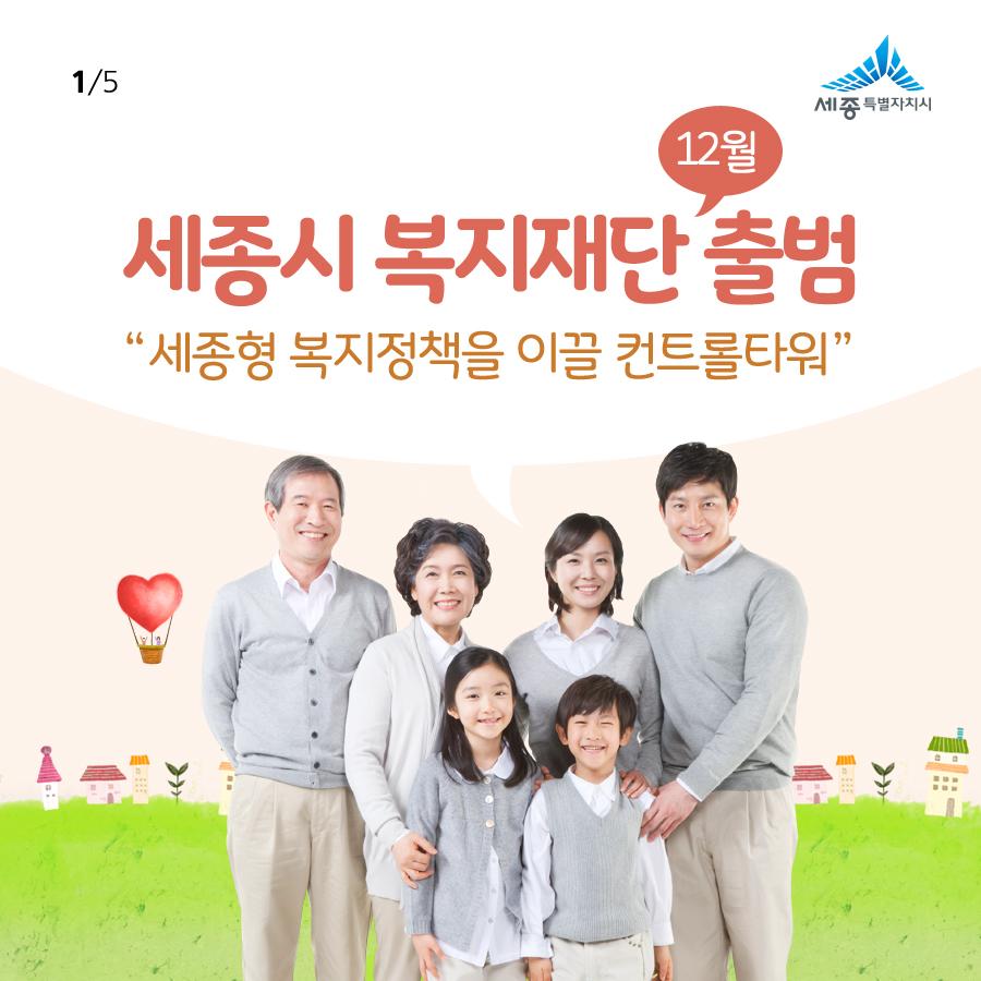 20181126_세종시복지재단출범5.