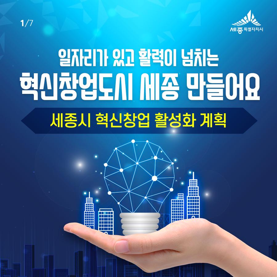 20181212_혁신창업활성화_01.