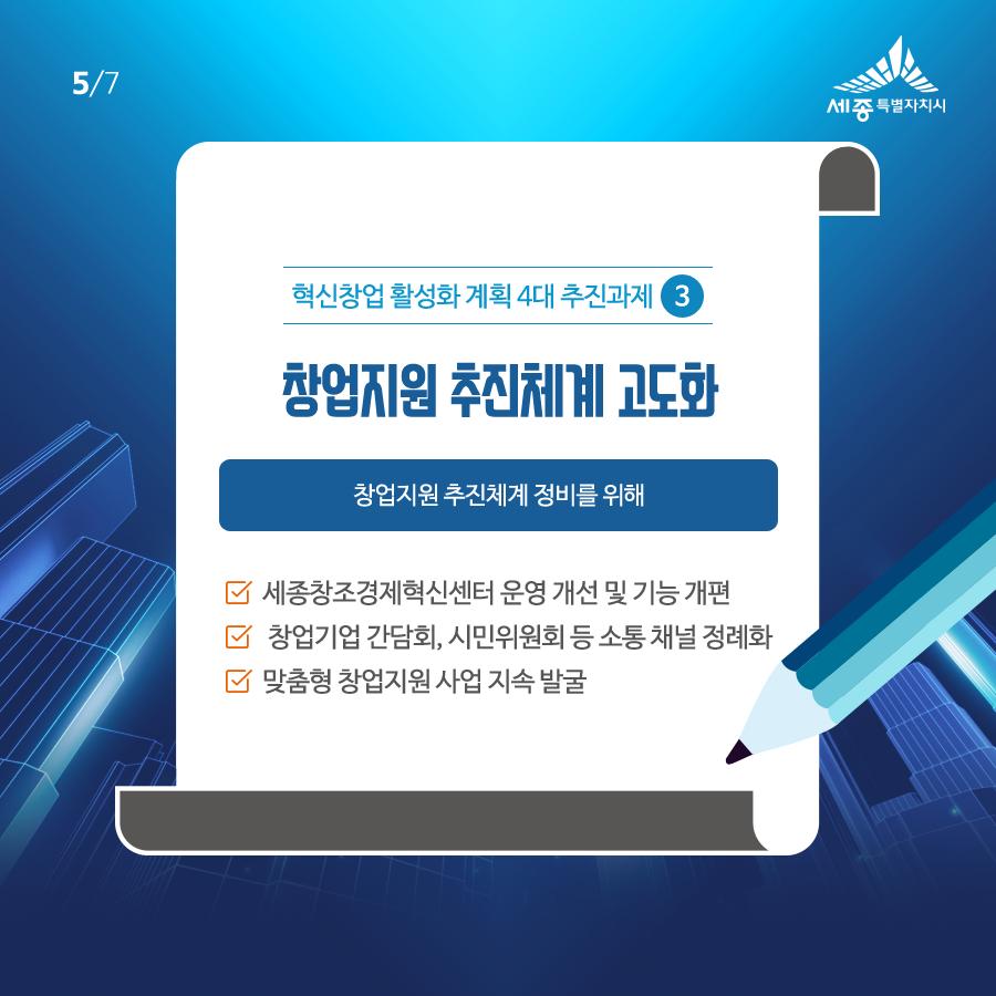 20181212_혁신창업활성화_05.