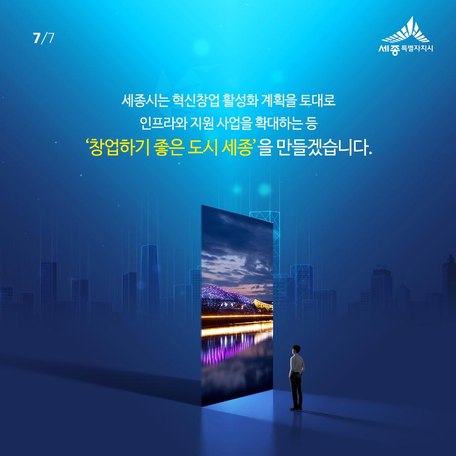 20181212_혁신창업활성화_07.