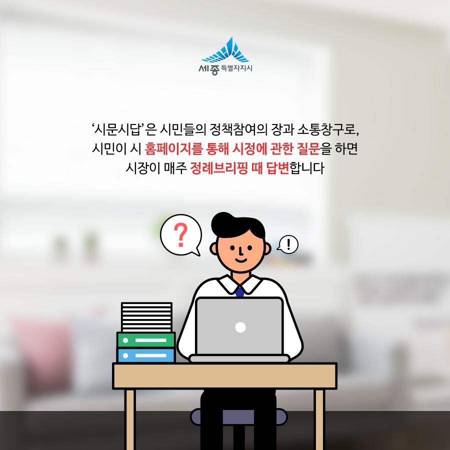 20190131_시문시답_03.