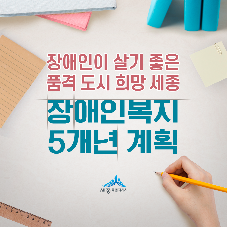 20190318_장애인복지_01.