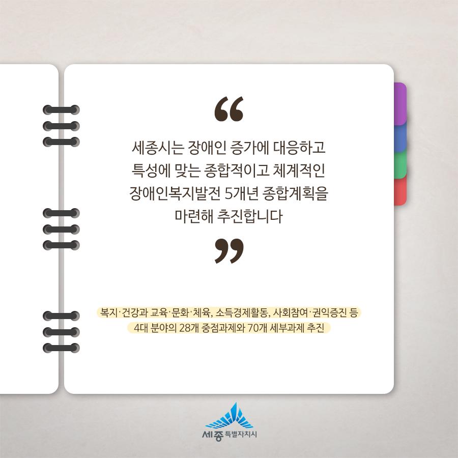 20190318_장애인복지_02.