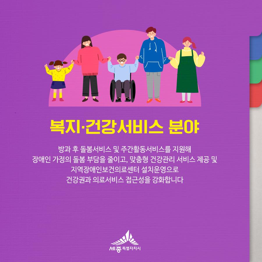 20190318_장애인복지_03.