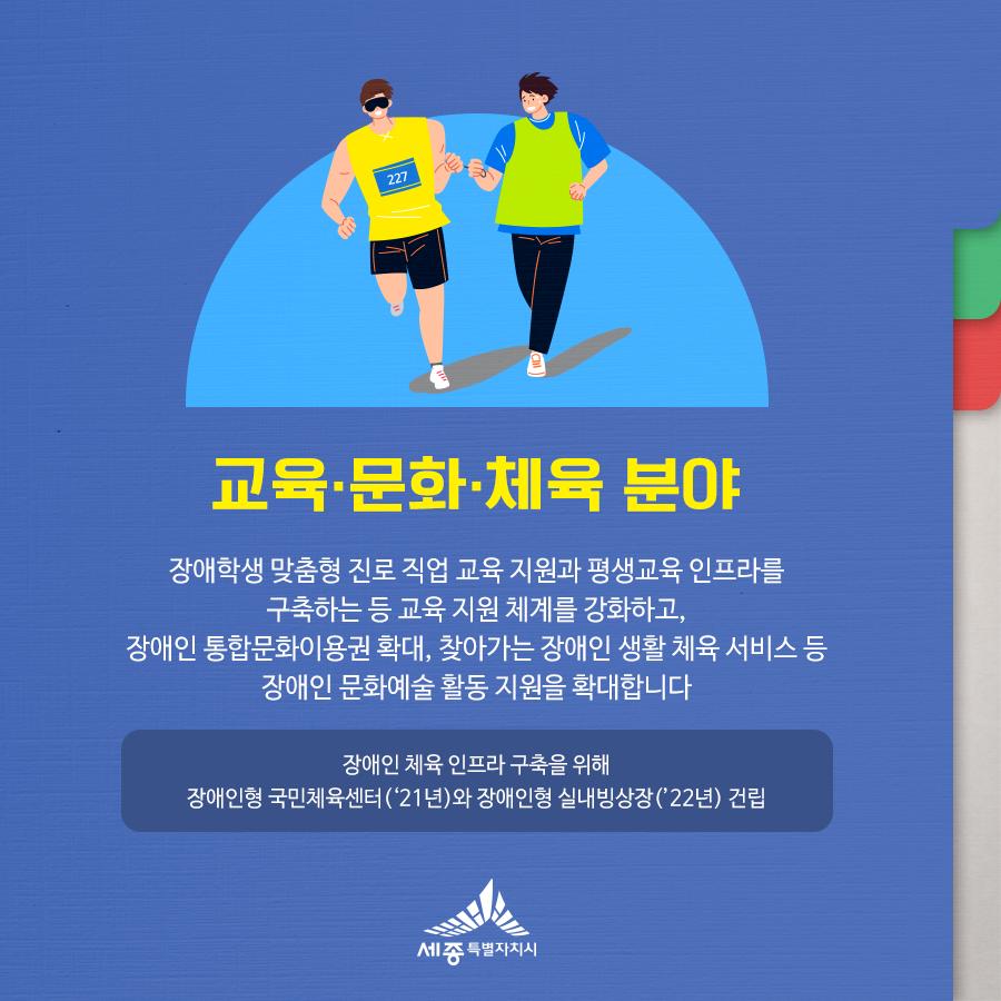 20190318_장애인복지_04.