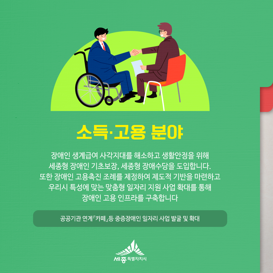 20190318_장애인복지_05.