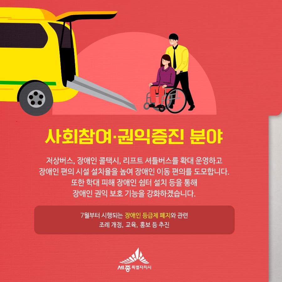 20190318_장애인복지_06.