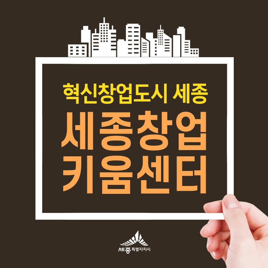 20190408_세종창업키움센터_00.