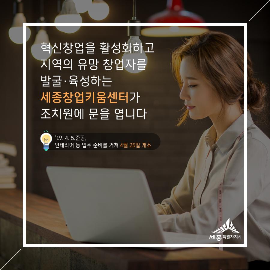 20190408_세종창업키움센터_02.