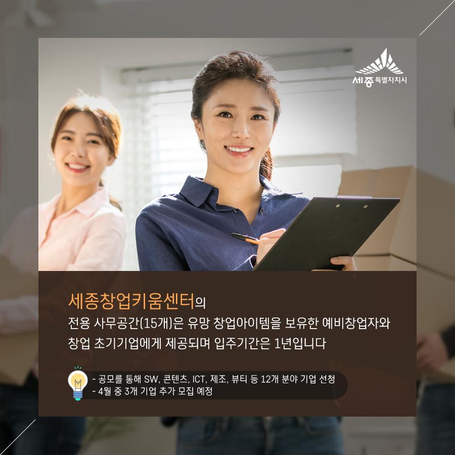 20190408_세종창업키움센터_04.