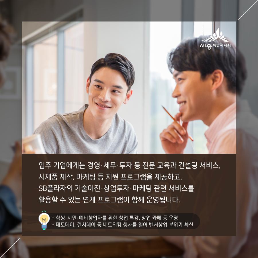 20190408_세종창업키움센터_05.