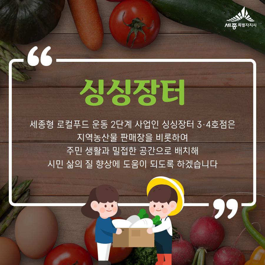 20190415_싱싱장터_05.